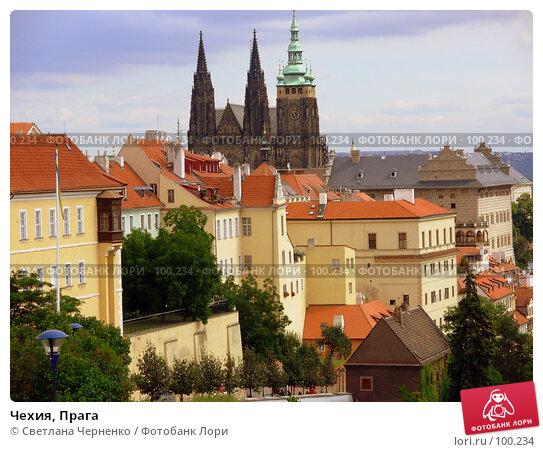 Чехия, Прага, фото № 100234, снято 12 августа 2006 г. (c) Светлана Черненко / Фотобанк Лори