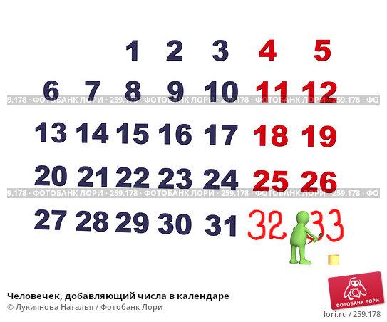 Человечек, добавляющий числа в календаре, иллюстрация № 259178 (c) Лукиянова Наталья / Фотобанк Лори