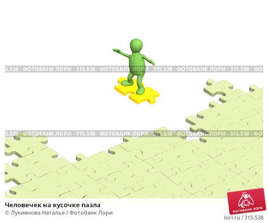 Человечек на кусочке пазла, иллюстрация № 315538 (c) Лукиянова Наталья / Фотобанк Лори