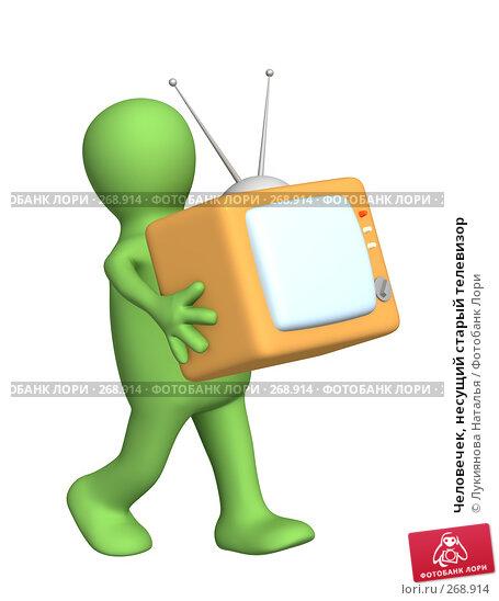 Человечек, несущий старый телевизор, иллюстрация № 268914 (c) Лукиянова Наталья / Фотобанк Лори