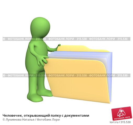 Купить «Человечек, открывающий папку с документами», иллюстрация № 315530 (c) Лукиянова Наталья / Фотобанк Лори