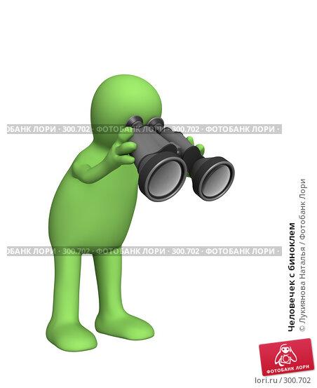 Купить «Человечек с биноклем», иллюстрация № 300702 (c) Лукиянова Наталья / Фотобанк Лори