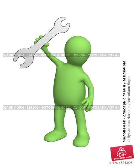 Человечек - слесарь с гаечным ключом, иллюстрация № 324006 (c) Лукиянова Наталья / Фотобанк Лори