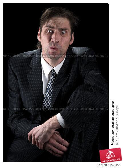 Человеческие эмоции, фото № 152358, снято 13 ноября 2007 г. (c) hunta / Фотобанк Лори