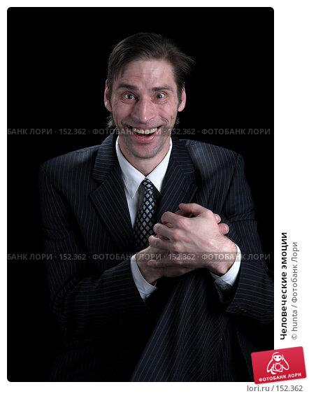 Человеческие эмоции, фото № 152362, снято 13 ноября 2007 г. (c) hunta / Фотобанк Лори