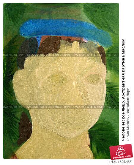 Человеческое лицо. Абстрактная картина маслом, иллюстрация № 325458 (c) Василий Каргандюм / Фотобанк Лори