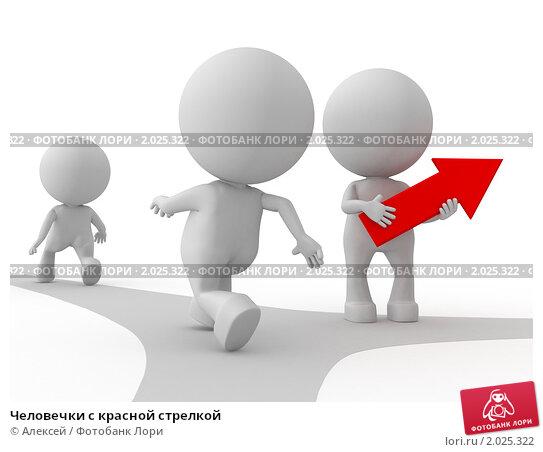 Купить «Человечки с красной стрелкой», иллюстрация № 2025322 (c) Алексей / Фотобанк Лори