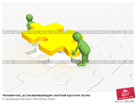 Человечки, устанавливающие желтый кусочек пазла, иллюстрация № 285346 (c) Лукиянова Наталья / Фотобанк Лори