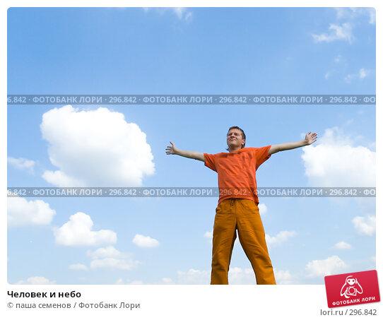Человек и небо, фото № 296842, снято 16 августа 2007 г. (c) паша семенов / Фотобанк Лори