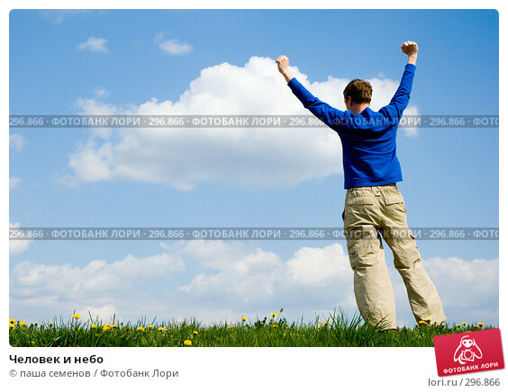Человек и небо, фото № 296866, снято 4 мая 2008 г. (c) паша семенов / Фотобанк Лори