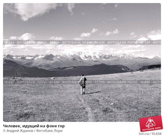 Человек, идущий на фоне гор, фото № 10634, снято 23 июня 2017 г. (c) Андрей Жданов / Фотобанк Лори