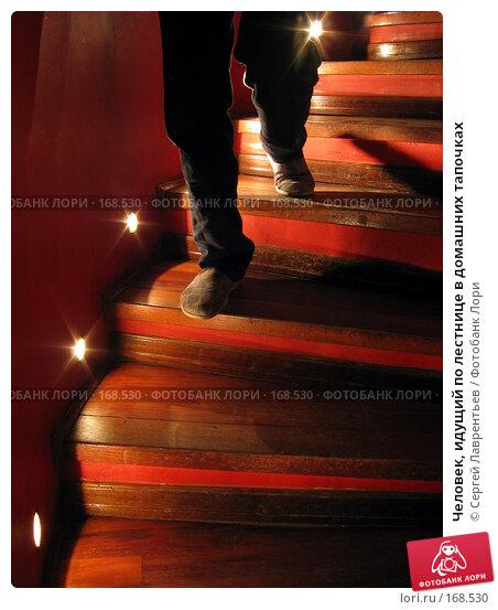 Человек, идущий по лестнице в домашних тапочках, фото № 168530, снято 28 мая 2003 г. (c) Сергей Лаврентьев / Фотобанк Лори