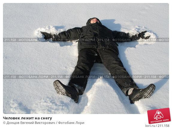 Человек лежит на снегу, фото № 211158, снято 2 февраля 2007 г. (c) Донцов Евгений Викторович / Фотобанк Лори