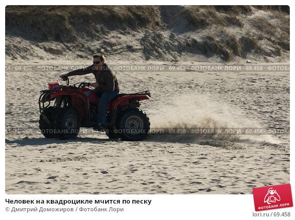 Человек на квадроцикле мчится по песку, фото № 69458, снято 15 апреля 2007 г. (c) Дмитрий Доможиров / Фотобанк Лори