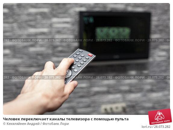 Купить «Человек переключает каналы телевизора с помощью пульта», фото № 28073282, снято 22 мая 2011 г. (c) Кекяляйнен Андрей / Фотобанк Лори