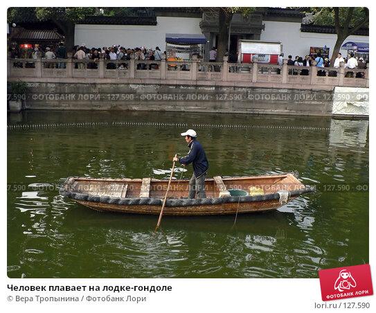 Купить «Человек плавает на лодке-гондоле», фото № 127590, снято 23 марта 2018 г. (c) Вера Тропынина / Фотобанк Лори