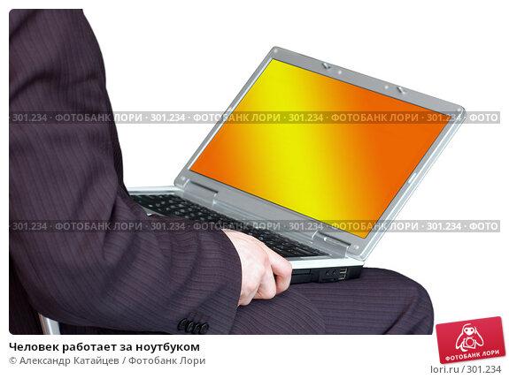Человек работает за ноутбуком, фото № 301234, снято 23 мая 2008 г. (c) Александр Катайцев / Фотобанк Лори