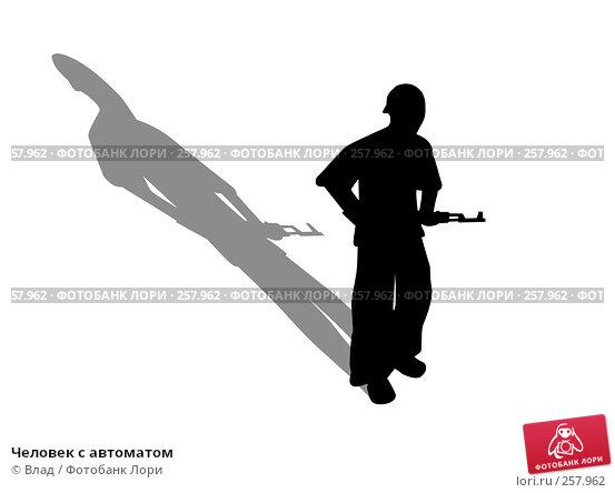 Человек с автоматом, иллюстрация № 257962 (c) Влад / Фотобанк Лори
