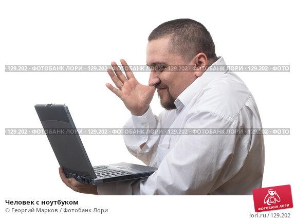Купить «Человек с ноутбуком», фото № 129202, снято 8 марта 2007 г. (c) Георгий Марков / Фотобанк Лори