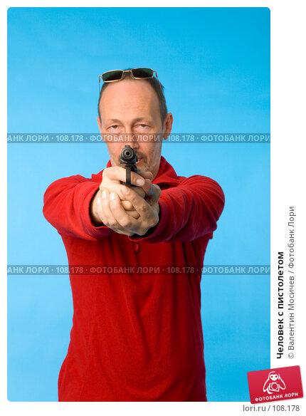 Человек с пистолетом, фото № 108178, снято 9 сентября 2007 г. (c) Валентин Мосичев / Фотобанк Лори