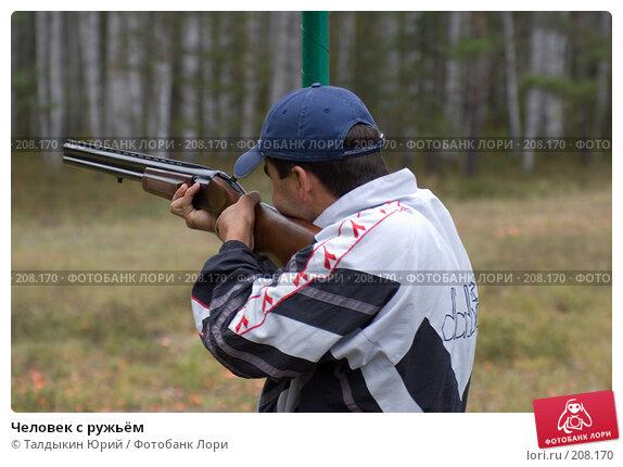 Человек с ружьём, фото № 208170, снято 16 сентября 2007 г. (c) Талдыкин Юрий / Фотобанк Лори