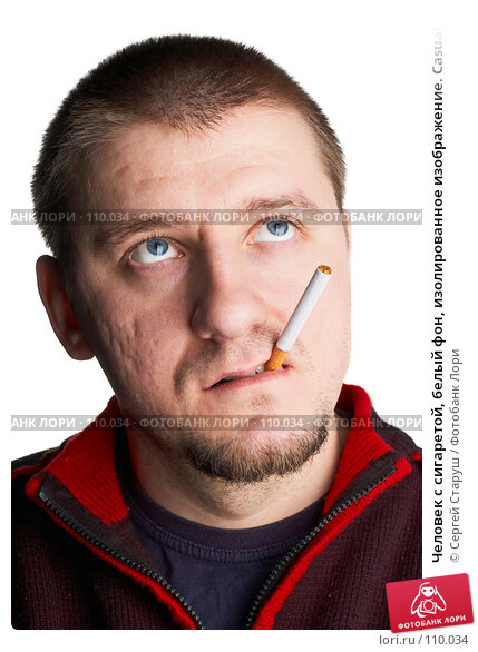 Человек с сигаретой, белый фон, изолированное изображение. Casual man with cigarette, фото № 110034, снято 11 января 2007 г. (c) Сергей Старуш / Фотобанк Лори