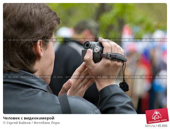 Человек с видеокамерой, фото № 45806, снято 9 мая 2007 г. (c) Сергей Байков / Фотобанк Лори