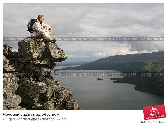 Человек сидит над обрывом, фото № 135686, снято 12 августа 2007 г. (c) Сергей Александров / Фотобанк Лори