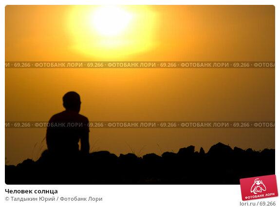 Человек солнца, фото № 69266, снято 29 мая 2017 г. (c) Талдыкин Юрий / Фотобанк Лори