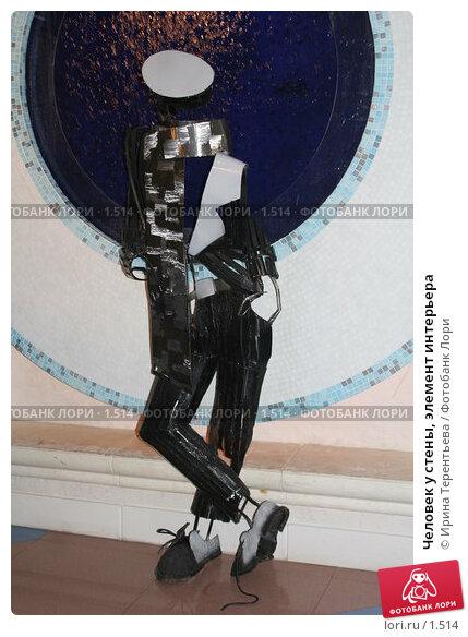 Купить «Человек у стены, элемент интерьера», эксклюзивное фото № 1514, снято 8 октября 2005 г. (c) Ирина Терентьева / Фотобанк Лори