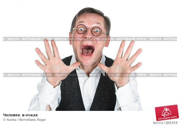 Человек  в очках, фото № 269614, снято 18 октября 2007 г. (c) hunta / Фотобанк Лори