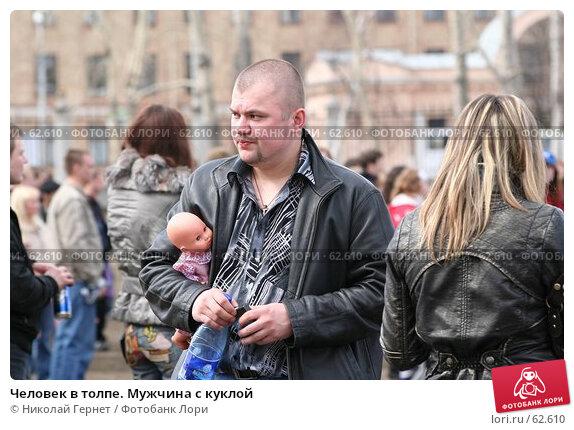 Человек в толпе. Мужчина с куклой, фото № 62610, снято 12 мая 2007 г. (c) Николай Гернет / Фотобанк Лори
