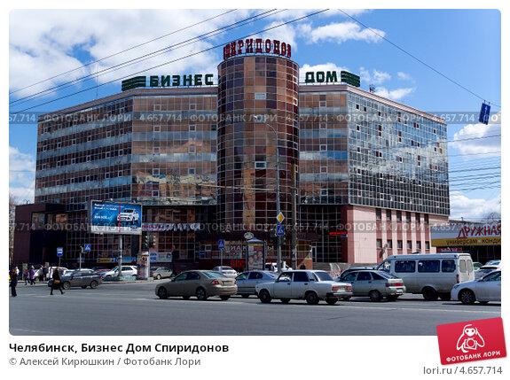 Купить «Челябинск, Бизнес Дом Спиридонов», фото № 4657714, снято 3 мая 2013 г. (c) Алексей Кирюшкин / Фотобанк Лори