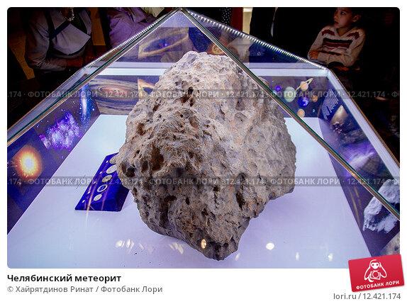 Челябинский метеорит, фото № 12421174, снято 14 сентября 2014 г. (c) Хайрятдинов Ринат / Фотобанк Лори