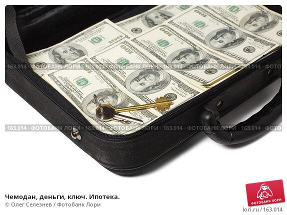 Чемодан, деньги, ключ. Ипотека., фото № 163014, снято 28 декабря 2007 г. (c) Олег Селезнев / Фотобанк Лори