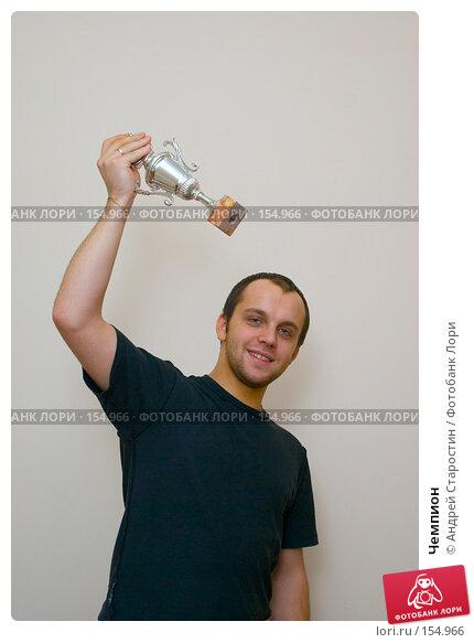 Чемпион, фото № 154966, снято 14 декабря 2007 г. (c) Андрей Старостин / Фотобанк Лори