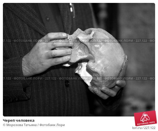 Череп человека, фото № 227122, снято 8 декабря 2007 г. (c) Морозова Татьяна / Фотобанк Лори