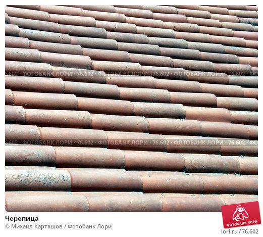 Черепица, эксклюзивное фото № 76602, снято 11 декабря 2016 г. (c) Михаил Карташов / Фотобанк Лори