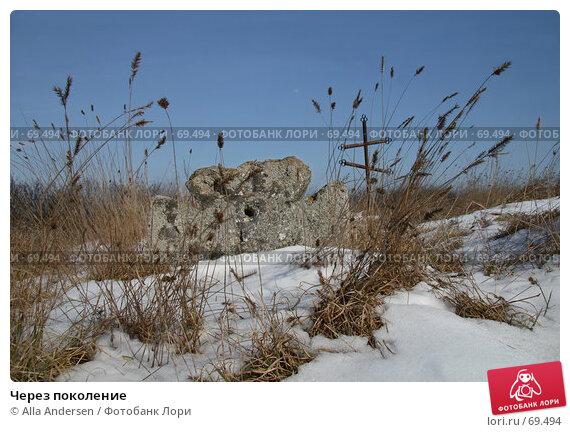 Купить «Через поколение», фото № 69494, снято 26 февраля 2007 г. (c) Alla Andersen / Фотобанк Лори