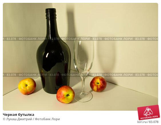 Черная бутылка, фото № 83078, снято 28 июня 2007 г. (c) Лукаш Дмитрий / Фотобанк Лори
