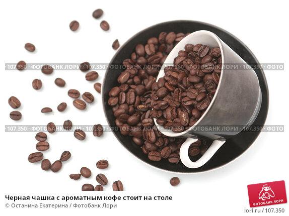 Черная чашка с ароматным кофе стоит на столе, фото № 107350, снято 31 октября 2007 г. (c) Останина Екатерина / Фотобанк Лори