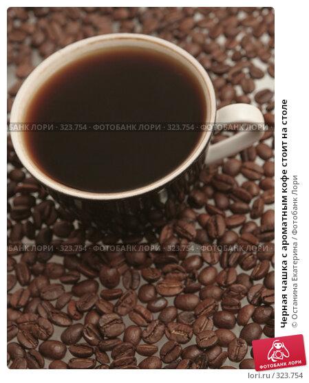 Черная чашка с ароматным кофе стоит на столе, фото № 323754, снято 16 ноября 2007 г. (c) Останина Екатерина / Фотобанк Лори