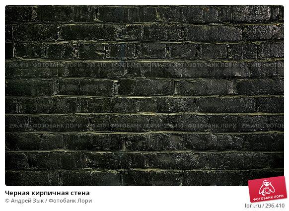 Черная кирпичная стена, фото № 296410, снято 1 апреля 2007 г. (c) Андрей Зык / Фотобанк Лори
