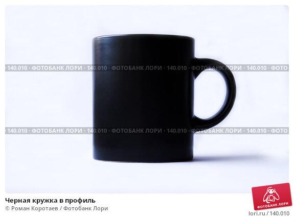 Черная кружка в профиль, фото № 140010, снято 28 октября 2006 г. (c) Роман Коротаев / Фотобанк Лори