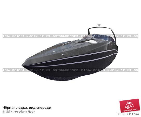 Купить «Чёрная лодка, вид спереди», иллюстрация № 111574 (c) ИЛ / Фотобанк Лори