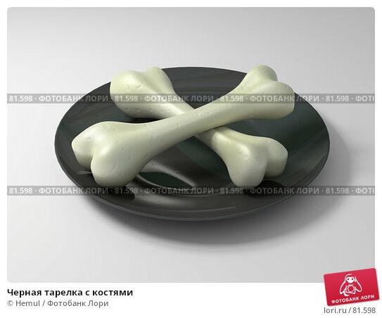 Черная тарелка с костями, иллюстрация № 81598 (c) Hemul / Фотобанк Лори