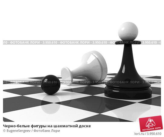 Купить «Черно-белые фигуры на шахматной доске», иллюстрация № 3950610 (c) Евгений Сергеев / Фотобанк Лори