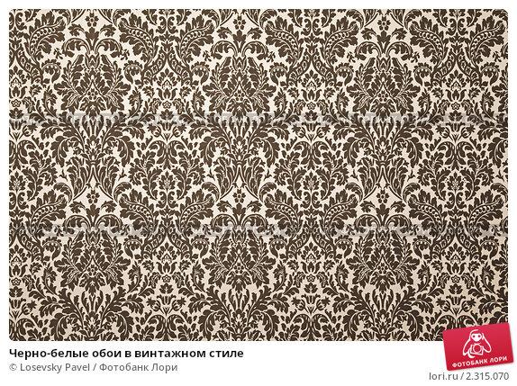 Купить «Черно-белые обои в винтажном стиле», фото № 2315070, снято 1 октября 2009 г. (c) Losevsky Pavel / Фотобанк Лори