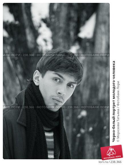 Черно-белый портрет молодого человека, фото № 238366, снято 18 февраля 2005 г. (c) Морозова Татьяна / Фотобанк Лори