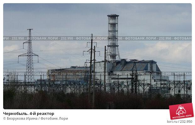 Купить «Чернобыль. 4-й реактор», эксклюзивное фото № 232950, снято 15 марта 2008 г. (c) Безрукова Ирина / Фотобанк Лори